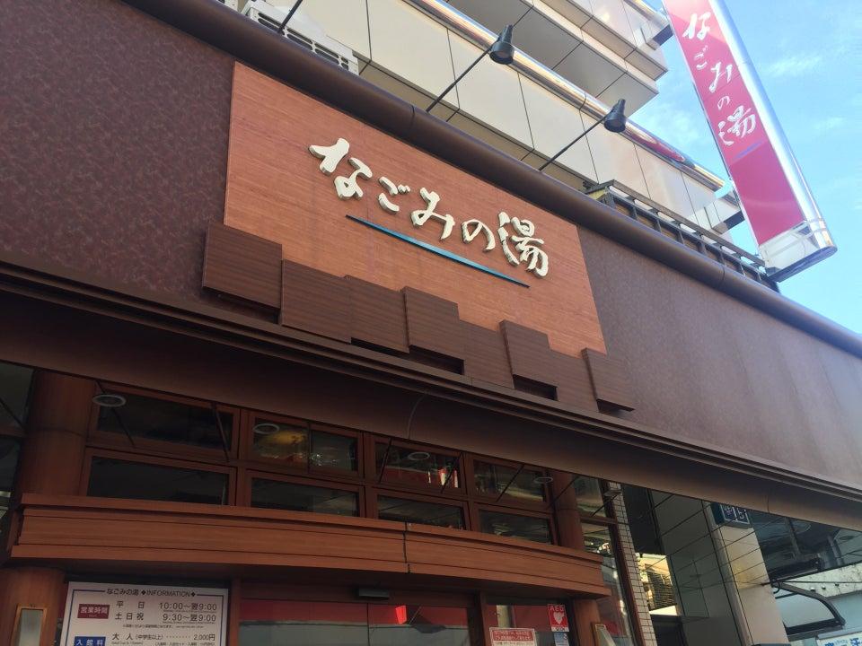荻窪NAGOMI之湯 荻窪なごみの湯