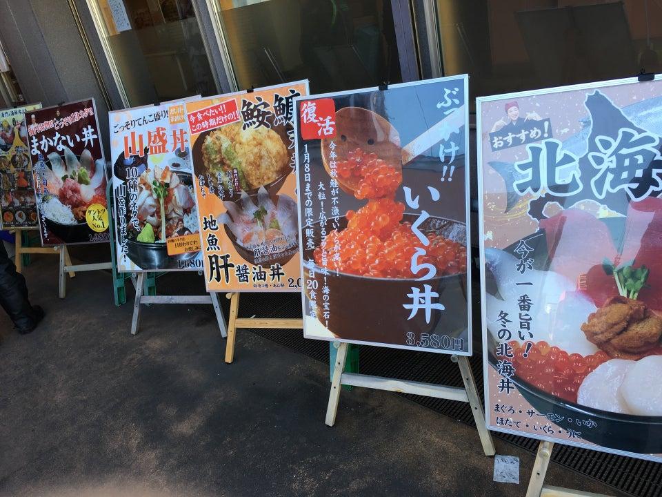 那珂湊魚市場2