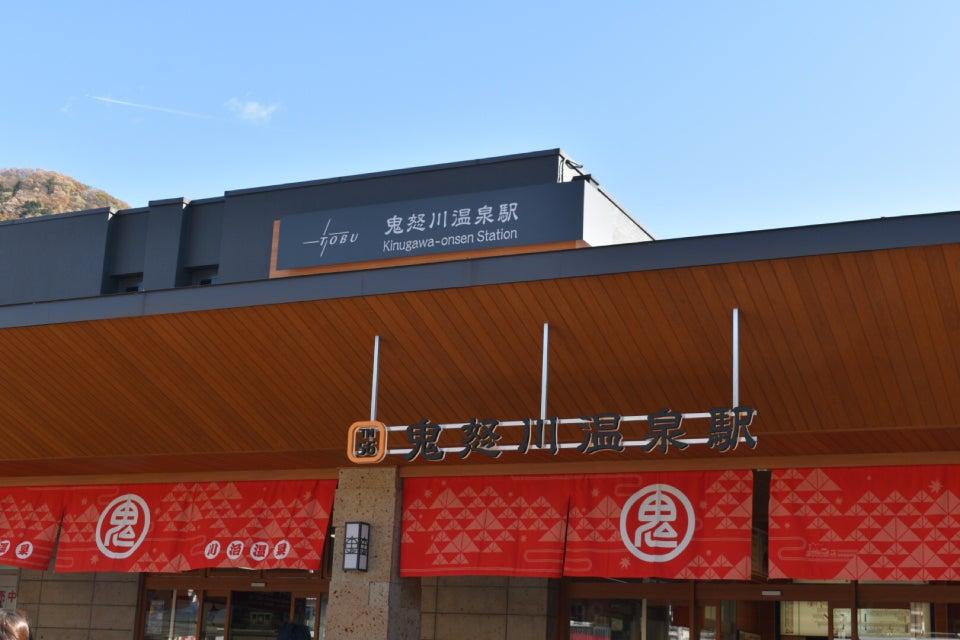 鬼怒川車站