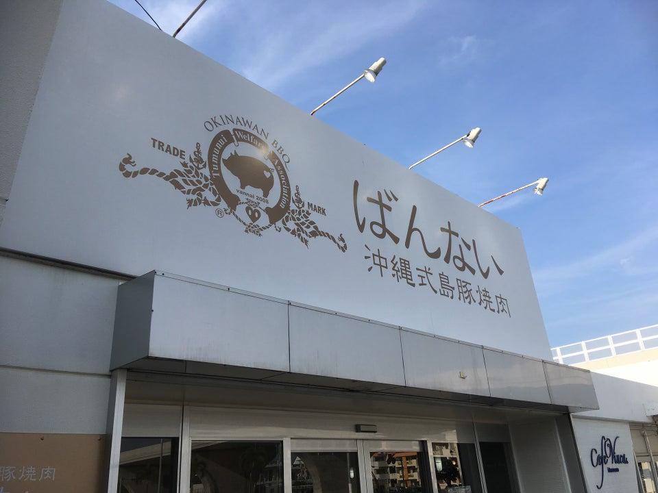 BANNAI沖繩式島豚燒肉 沖縄式島豚焼肉ばんない