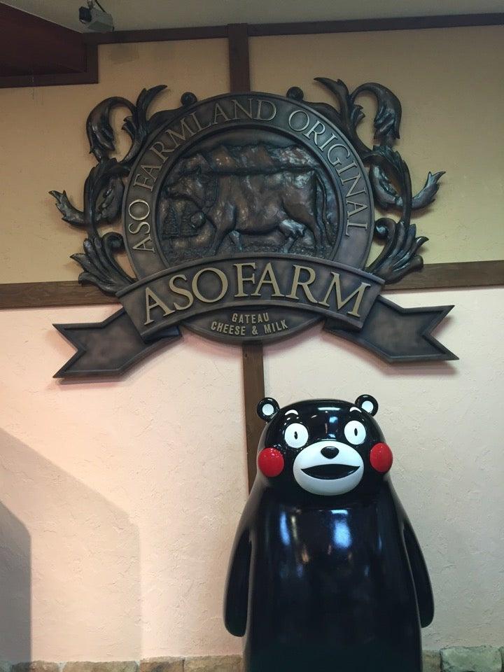 阿蘇Farmland - Dream Zone