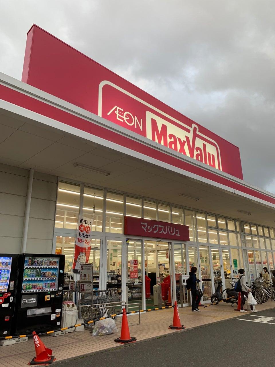 MaxValu宮崎站東店