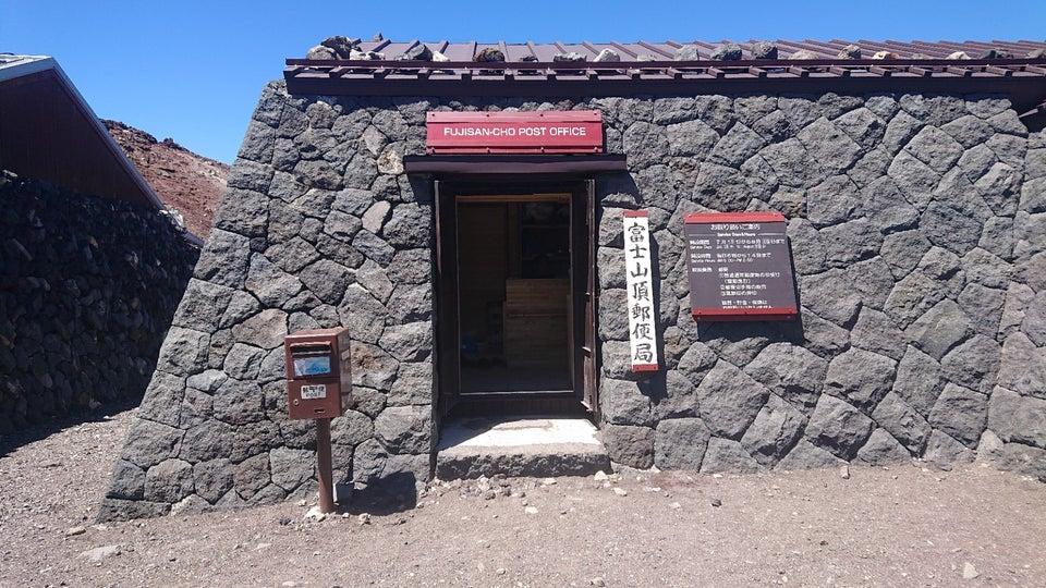 富士山頂郵局