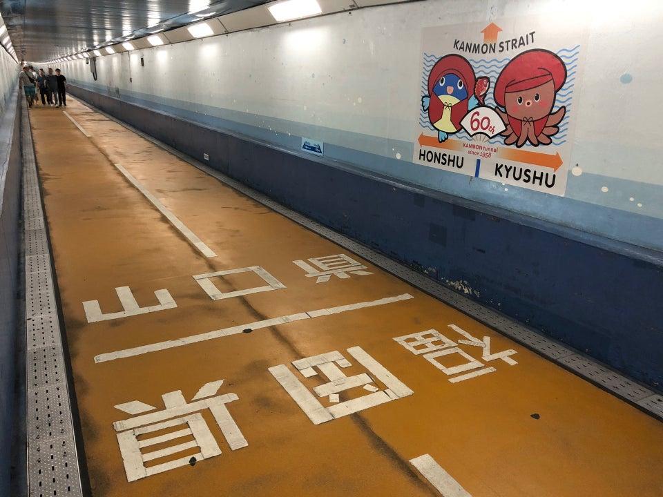 關門海底隧道人行道
