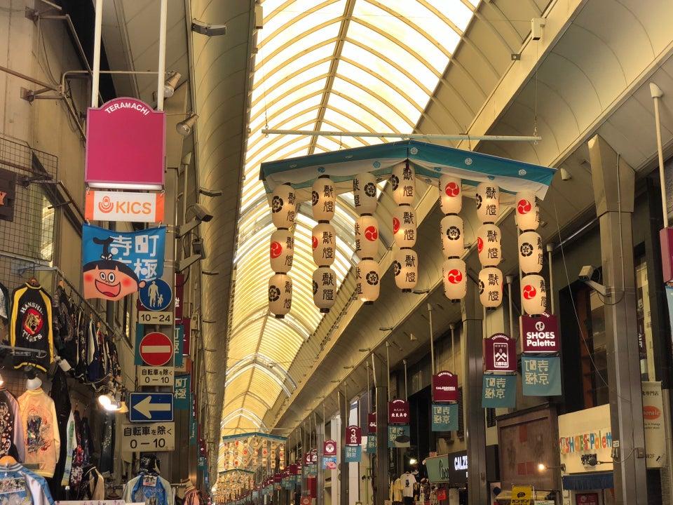 新京極商店街、寺町京極商店街
