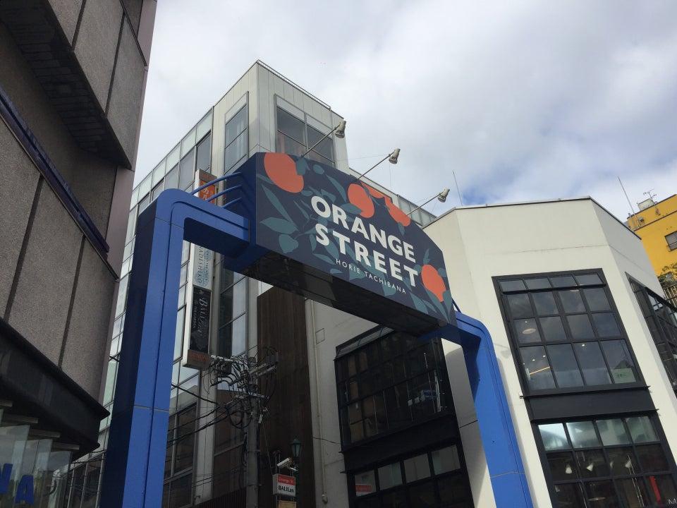 橘子街道/Orange street(南堀江)