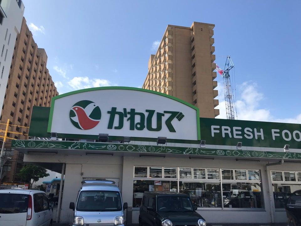 Town Plaza Kanehide超市
