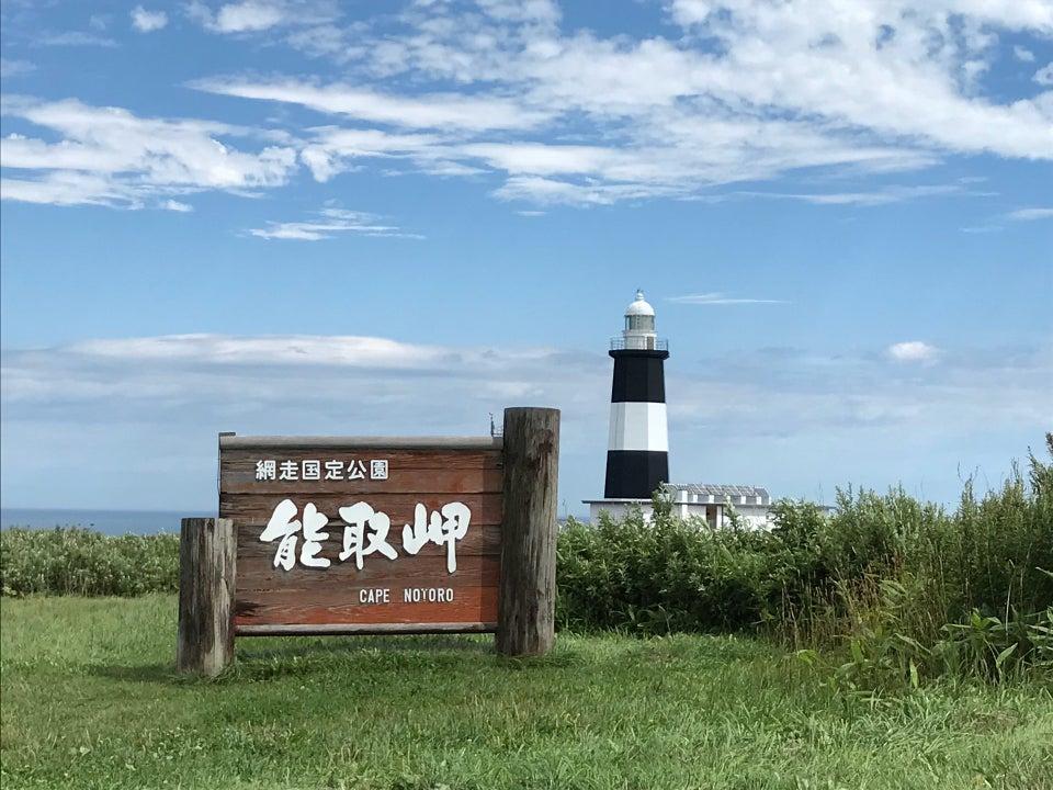 北海道 網走 能取岬燈塔