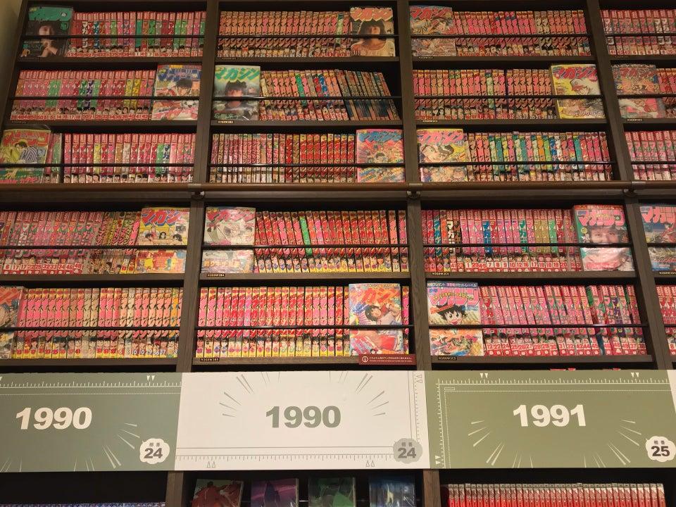 京都國際漫畫博物館/京都国際マンガミュージアム