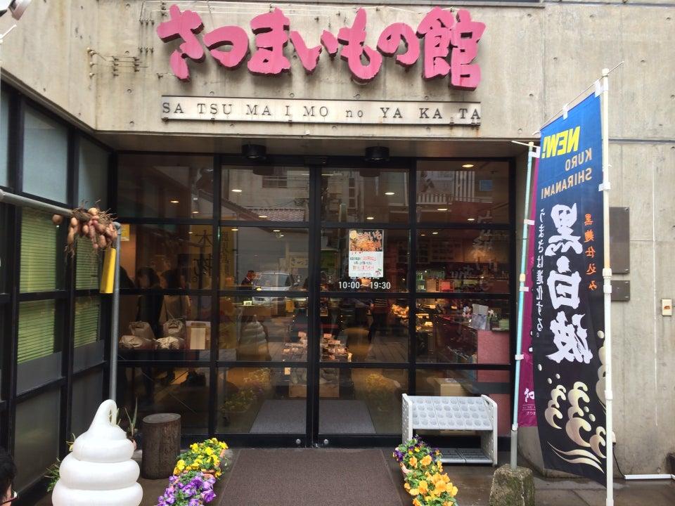 薩摩芋之館(さつまいもの館)