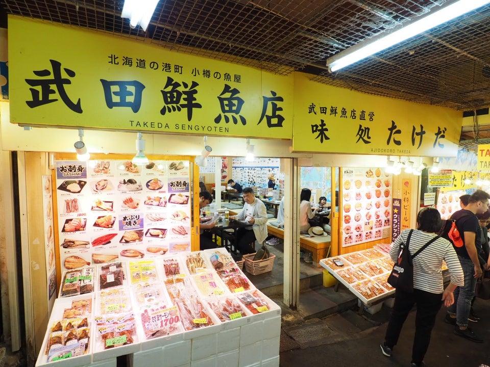 武田鮮魚店/味処たけだ