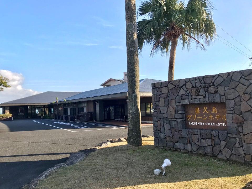 屋久島綠色飯店