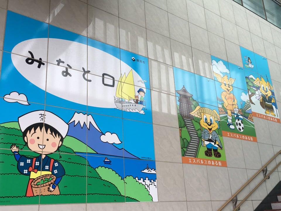 JR清水站