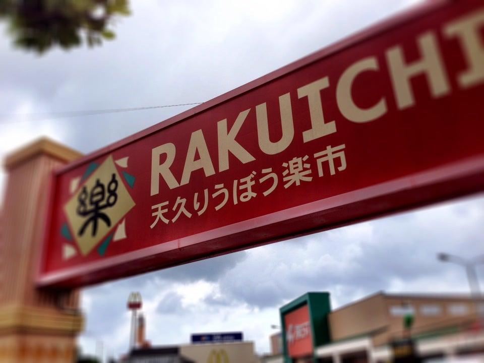 RYUBO超市 りうぼう超市
