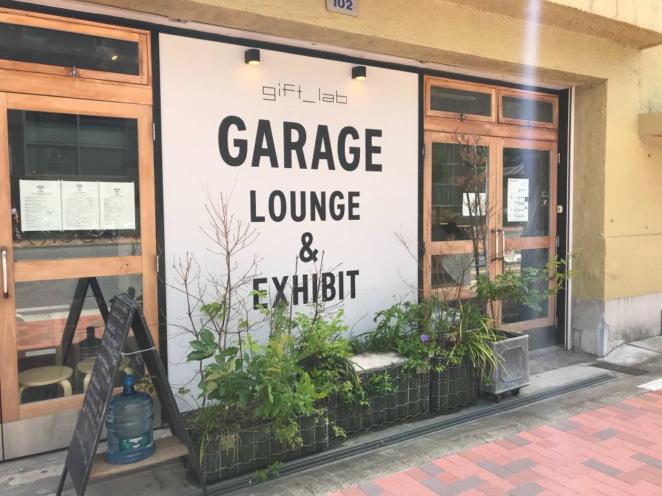 gift_lab GARAGE(清澄白河)