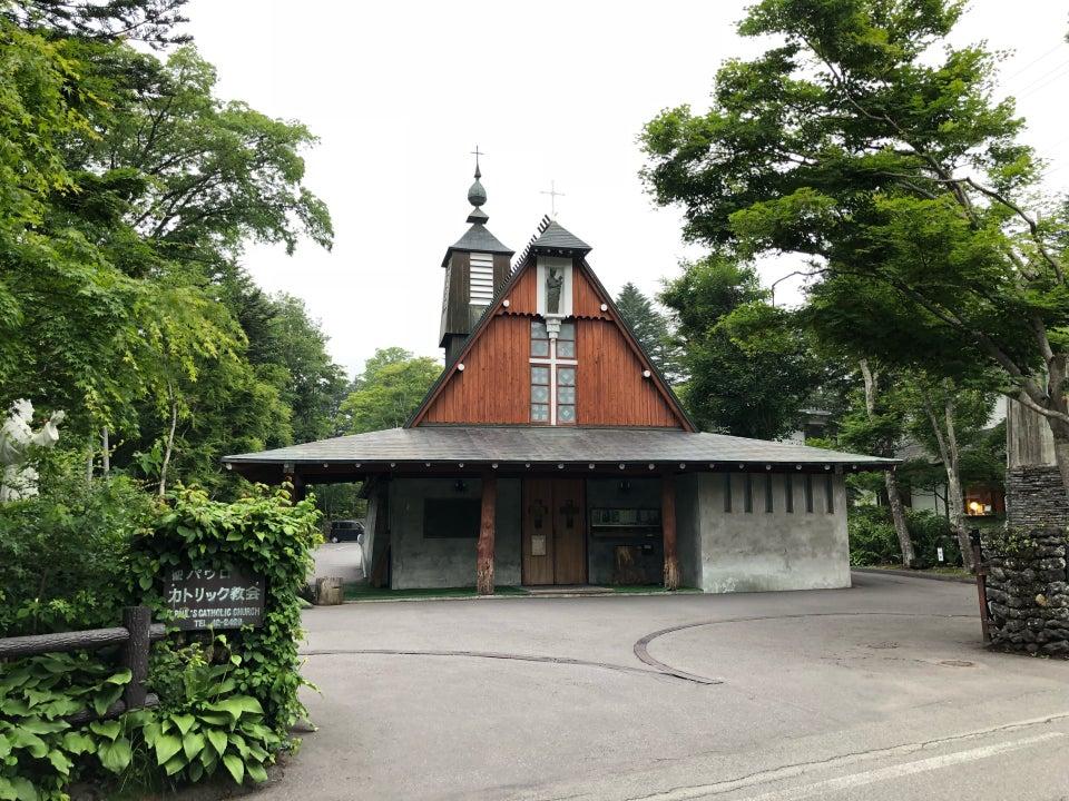 輕井澤聖保羅天主教教堂