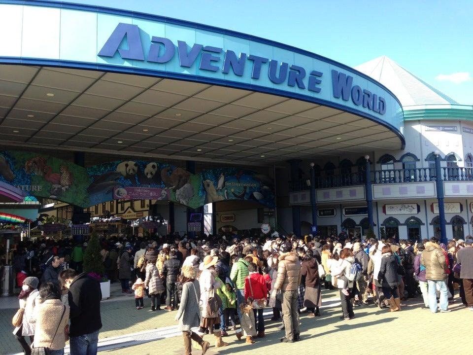 和歌山冒險樂園(Adventure World)