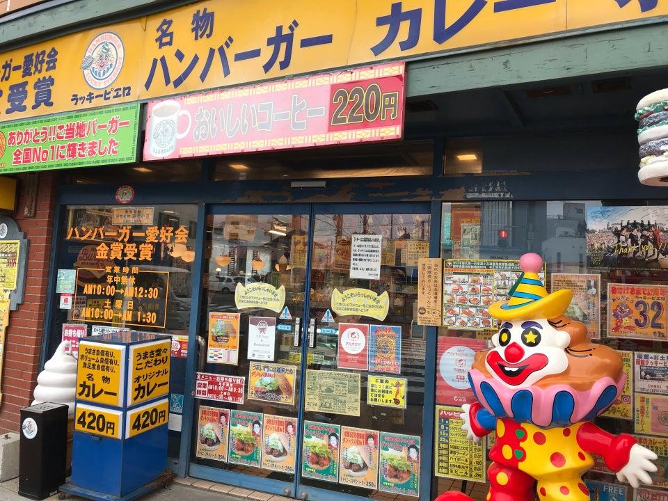 小丑漢堡 LUCKY PIERROT(函館)