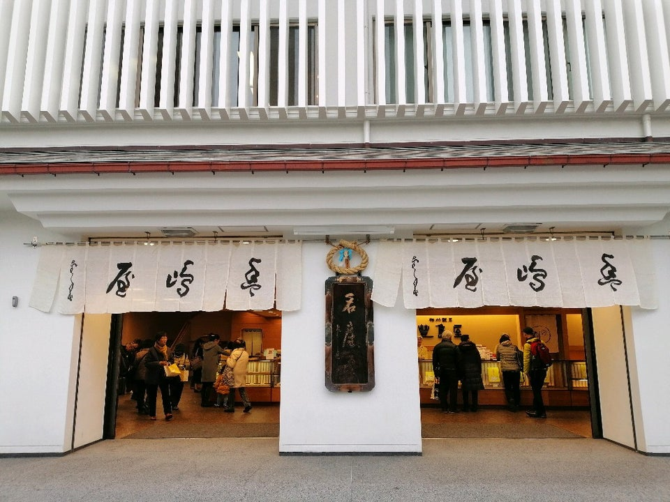 豐島屋 本店