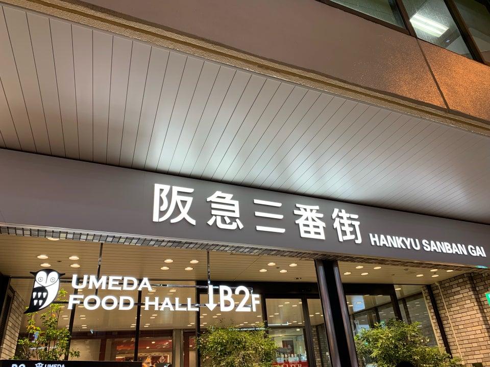 阪急三番街 UMEDA FOOD HALL