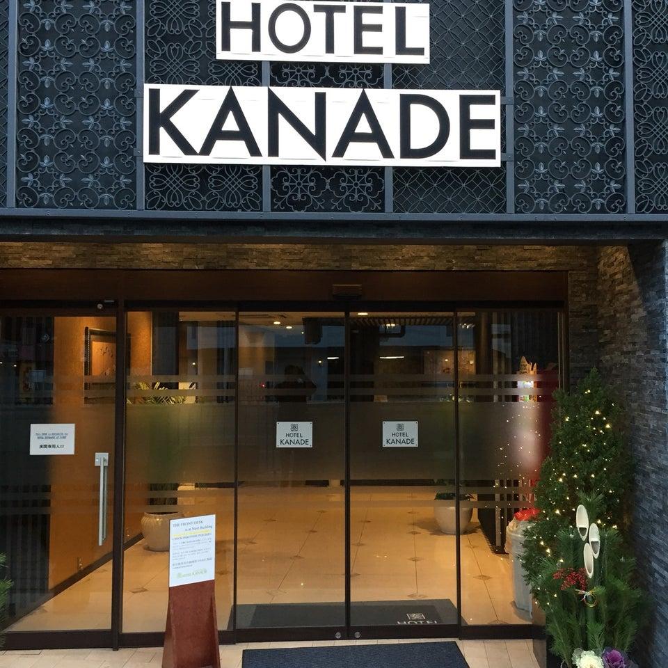 卡納德酒店 (Hotel Kanade)