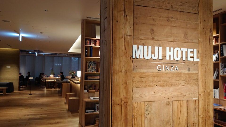 無印良品 MUJI HOTEL GINZA WA