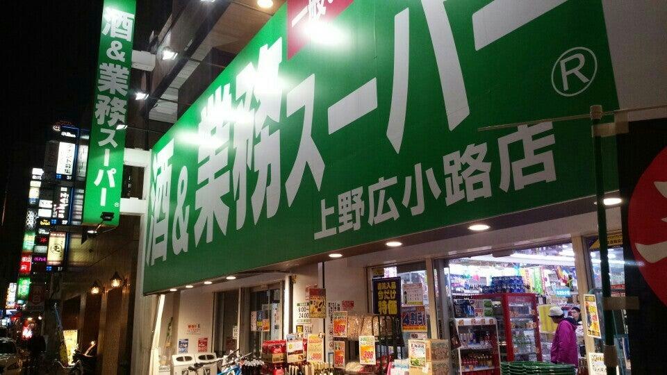 業務超市・上野廣小路店