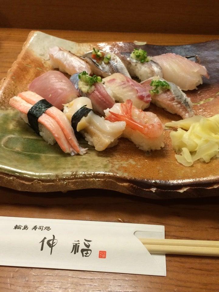壽司處 伸福 輪島