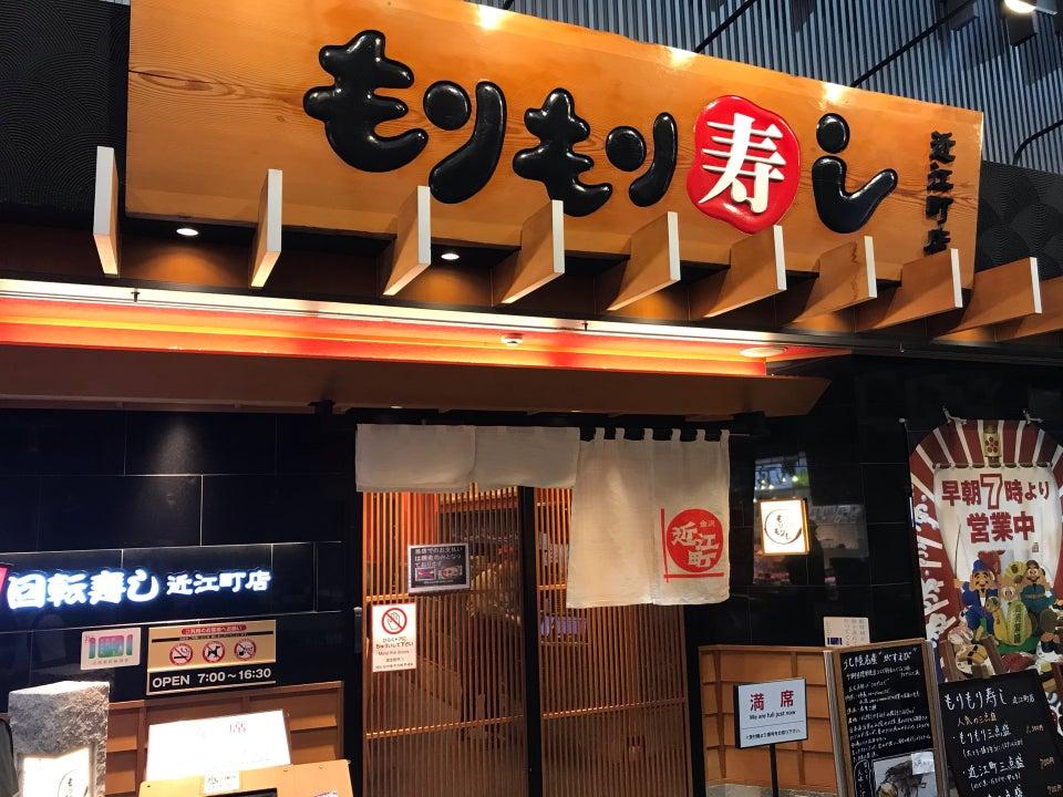 MORIMORI壽司/もりもり寿司(近江町市場)