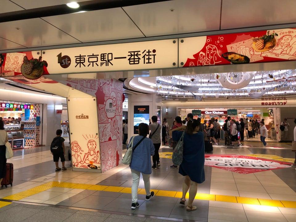 東京車站地下一番街
