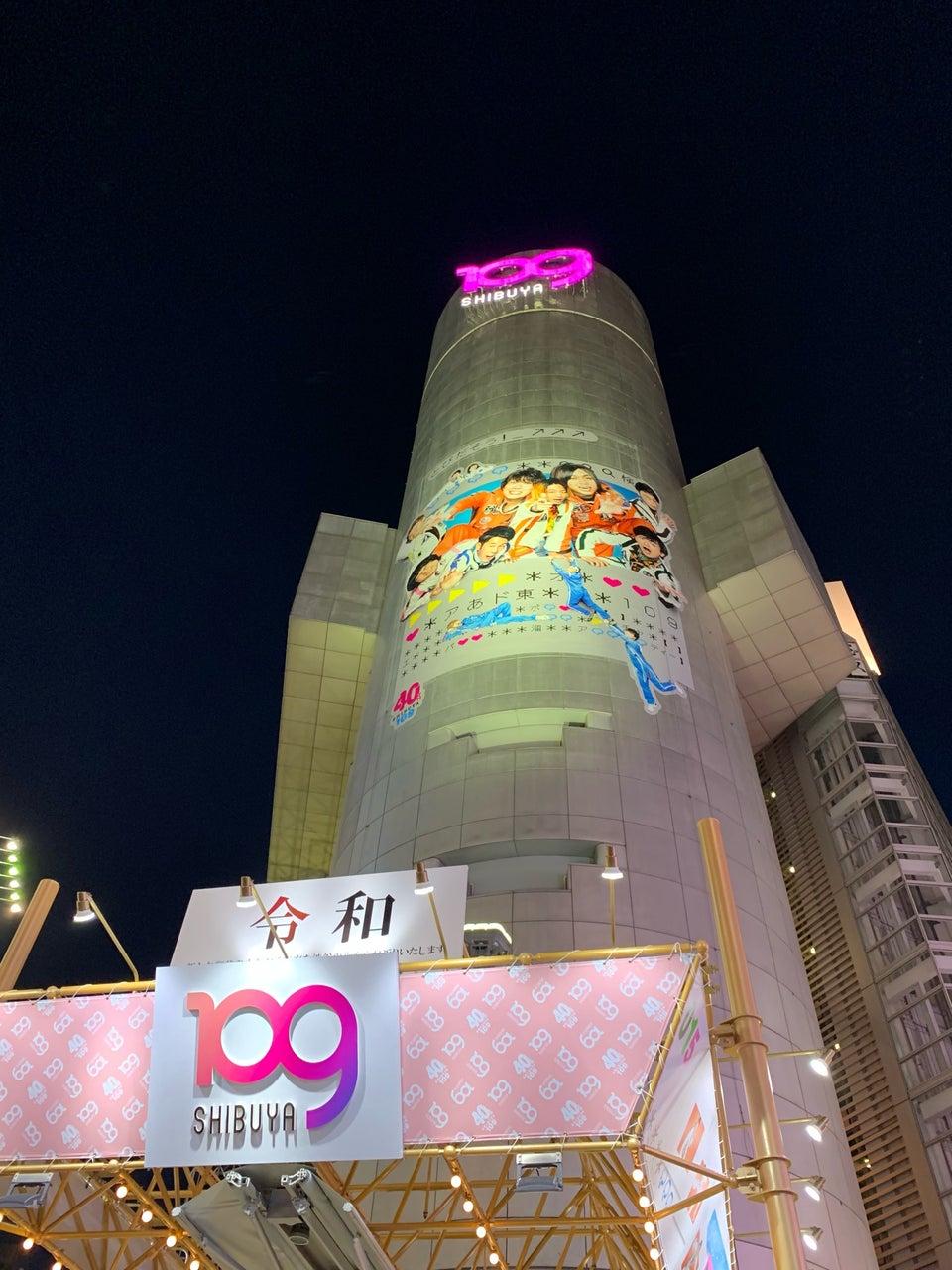 澀谷百貨公司