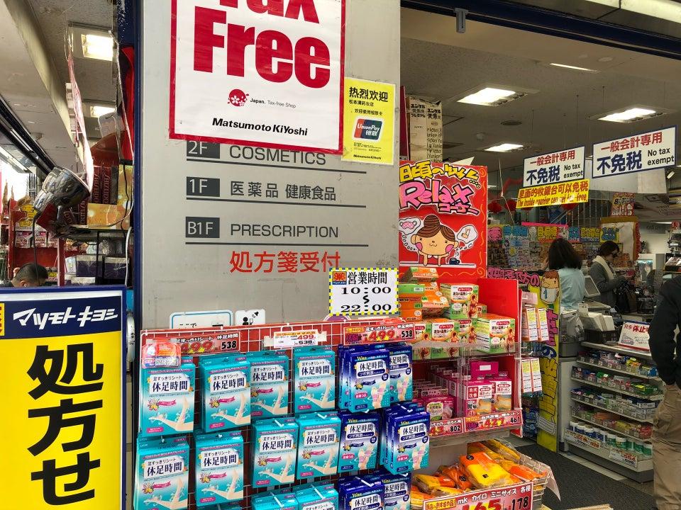 松本清 銀座5th店(マツモトキヨシ)