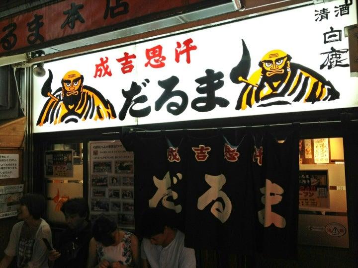 だるま DARUMA/達摩成吉思汗烤肉(薄野)