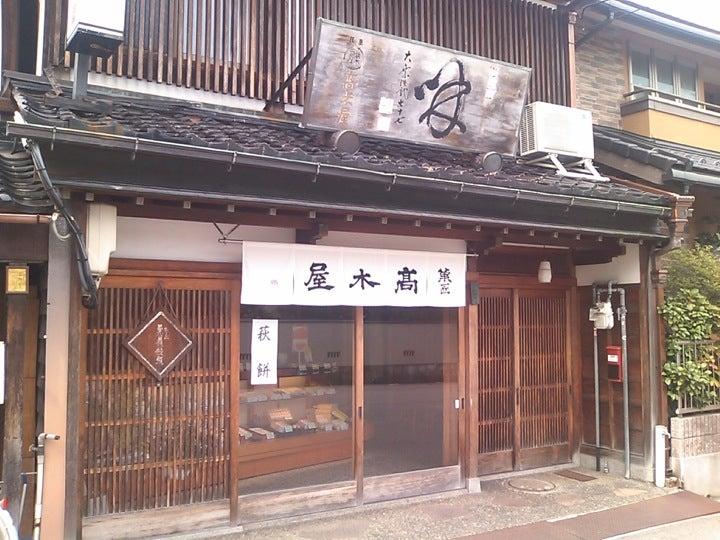 菓匠 高木屋