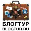 Блогтур