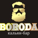 Кальян-бар BORODA