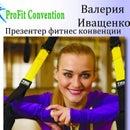 Валерия Иващенко