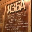 ИЗБА Русская кухня