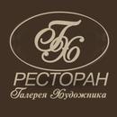 Галерея Художника