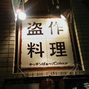 Tanaka F