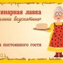Бабулина Вкуснятина Кафетерий