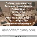 Коворкинг Moscow Arch Labs