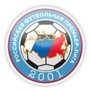 Российская футбольная Премьер-Лига. РФПЛ