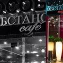 Кафе ОСОБАЯ ОБСТАНОВКА