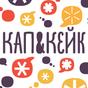 Cup&Cake / Кап&Кейк