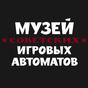 Музей советских игровых автоматов / Museum of Soviet Arcade Machines