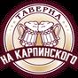 Таверна на Карпинского